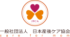 一般社団法人 日本産後ケア協会